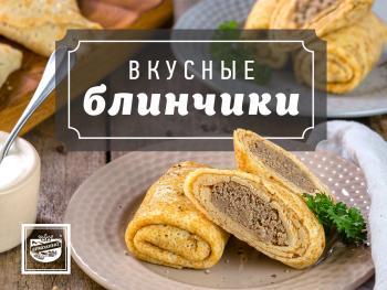 Блинчики с мясом: кулинарные русские традиции
