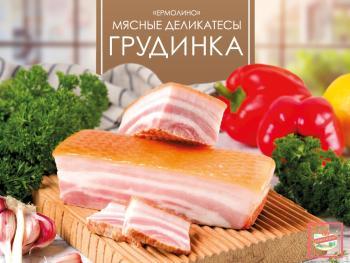 Грудинка - традиционный и любимый всеми мясной деликатес
