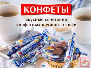 Интересные факты о конфетах с кремовыми начинками!