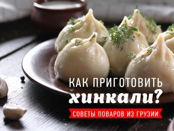 Как приготовить хинкали. Советы поваров из Грузии