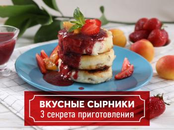 Вкусные сырники - 3 секрета приготовления
