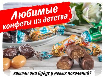 Любимые конфеты из детства - какими они будут у новых поколений?