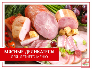 Мясные деликатесы для летнего меню