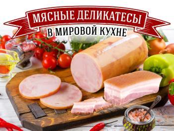Мясные деликатесы в мировой кухне