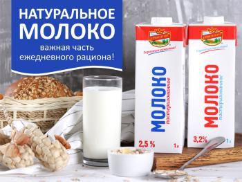 Натуральное молоко — важная часть ежедневного рациона
