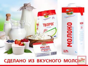 Сделано из вкусного молока
