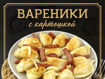 Вареники с картошкой: вкусно и просто