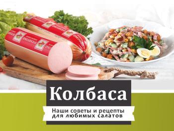 Вкусная колбаса для любимых салатов
