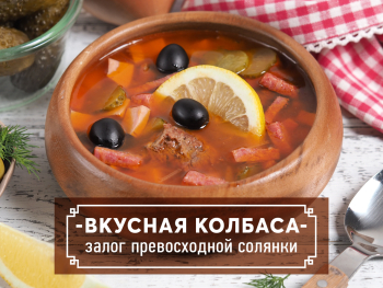 Вкусная колбаса - залог превосходной солянки!