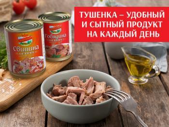 Вкусная тушенка – удобный и сытный продукт на каждый день!