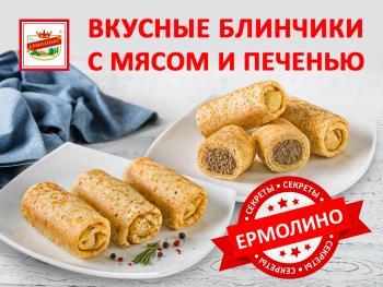 Вкусные блинчики с мясом и печенью: секреты от ЕРМОЛИНО