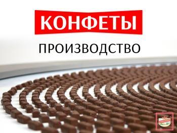 Вкусные конфеты могут быть недорогими