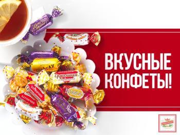 Вкусные конфеты – недорогие и любимые!