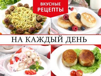 Вкусные рецепты на каждый день с ТМ ЕРМОЛИНО