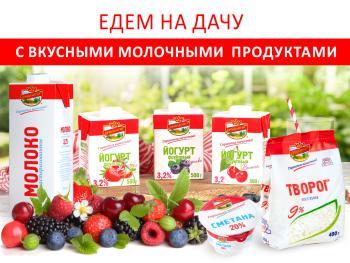 Вкусное молоко для полноценного загородного отдыха