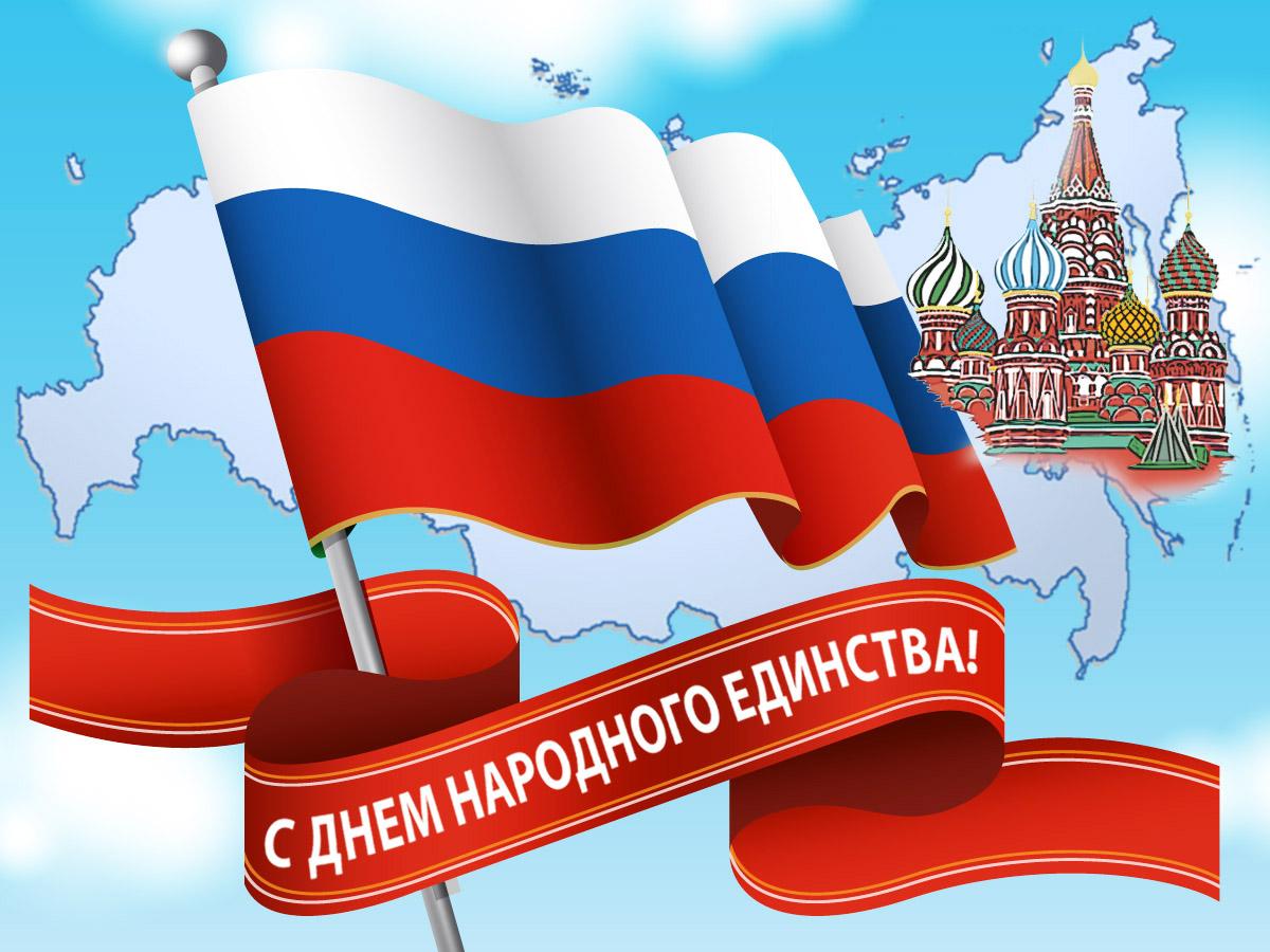 Картинки к дню народного единства россии 4 ноября, бабушке летием дочери
