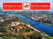Открытие нового фирменного магазина в Великом Новгороде
