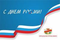 12 июня – День России!