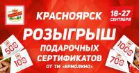 Розыгрыш подарочных сертификатов в Красноярском крае