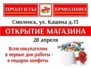 Открытие нового магазина в г. Смоленск