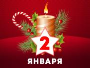 Второй вопрос викторины «Рождественский календарь»