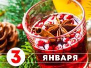 Третий вопрос викторины «Рождественский календарь»