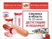 Дегустации и подарки в Смоленске!