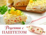 Закусочный торт с паштетом «Домашним» ТМ