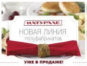 12 новых блюд Натурале: для будней и праздников!