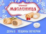 Пятый день Масленицы – «Тещины вечерни»!