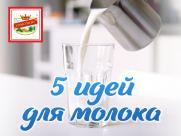 Пять летних идей для молока!