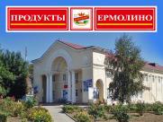 ПРОДУКТЫ ЕРМОЛИНО в станице Старотитаровская!