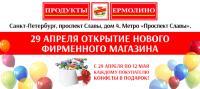 Открытие нового фирменного магазина в Санкт-Петербурге!