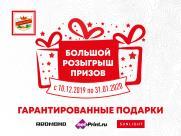 Гарантированные подарки акции «БОЛЬШОЙ РОЗЫГРЫШ ПРИЗОВ от ТМ «ЕРМОЛИНО»