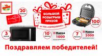 Победители конкурса «Большой розыгрыш призов» получили призы!