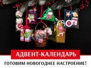Адвент-календарь. Интересно и вкусно. Готовим новогоднее настроение!