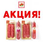 В апреле скидка на сырокопченую колбасу - 10%!
