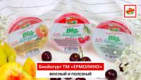 Биойогурты ТМ «ЕРМОЛИНО» - гарантия качества!