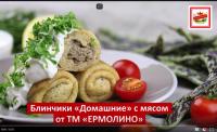 Блинчики «Домашние» с мясом – Хит продаж!