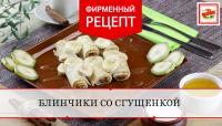 Блинчики со сгущенкой на десерт