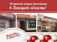 Еще больше фирменных  магазинов