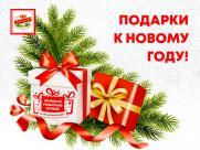 Большой розыгрыш призов. Новогодние подарки!