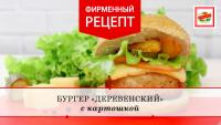 Бургер «Деревенский»