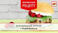 Бургер с котлетой из бифштекса