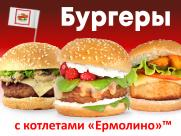 Бургеры: фирменные идеи от ТМ ЕРМОЛИНО