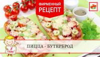 Бутерброд или пицца? Мы облегчим ваш выбор, объединив 2 в 1!