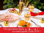 Что должно быть на Новогоднем столе в 2019 году?