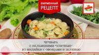 Рецепт: Чучвара с пельменями «Элитные» из индейки с овощами и зеленью