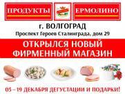 Дегустации и ПОДАРКИ от Торговой марки «ЕРМОЛИНО»