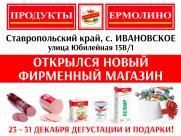 Дегустация и подарки от ТМ «ЕРМОЛИНО» в Ставропольском Крае!